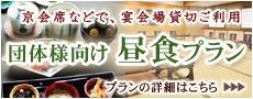 ホテル平安の森京都 団体様向け昼食プラン