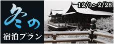 ホテル平安の森京都 冬の宿泊プラン