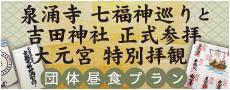 泉桶寺と吉田神社