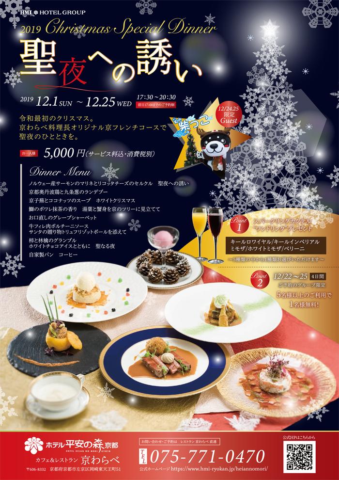 クリスマススペシャルディナー2019