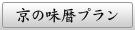 京の味暦プラン
