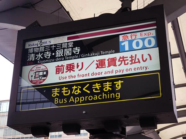 市バス100系統について