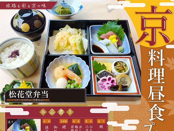 京料理 昼食プラン