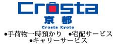 ホテル平安の森京都 JR京都駅キャリーサービス