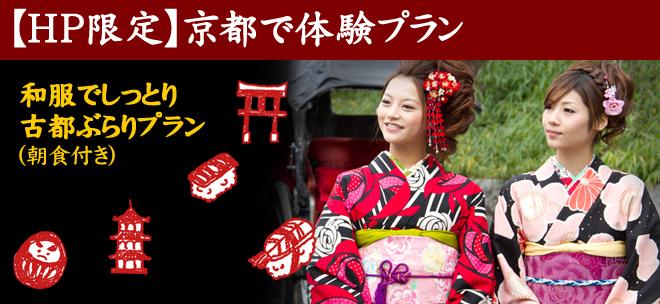 京都でタイムスリップ!体験プランで選ぶ