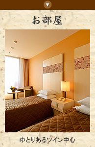 ホテル平安の森京都のお部屋 ゆとりあるツイン中心