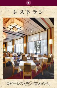 ホテル平安の森京都のレストラン ロビーレストラン「京わらべ」