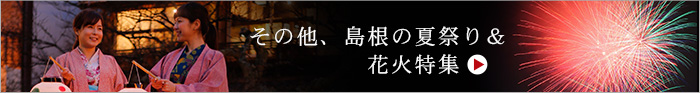 その他、島根の夏祭り&花火特集