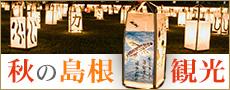 松江水燈篭路