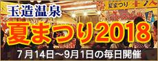 玉造温泉・夏祭り