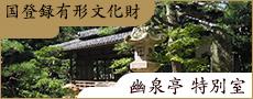 国登録有形文化財『幽泉亭』