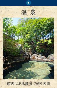館内にある源泉で憩う 名湯「玉造温泉」