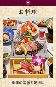 亀屋のお料理 季節の美味を贅沢に