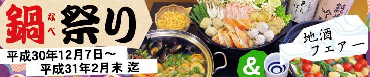 鍋祭り&日本酒飲み比べ