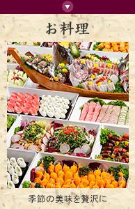川良のお料理 季節の美味を贅沢に