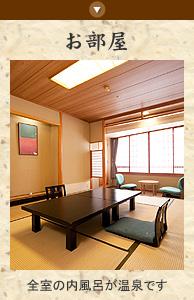 川良のお部屋 全室の内風呂が温泉です