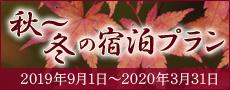 秋冬の宿泊プラン 2019年9月1日~2020年3月31日