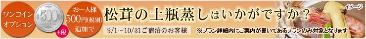 9/1~10/31ご宿泊のお客様 土瓶蒸しワンコイン