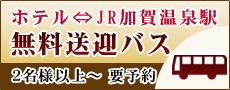 ホテルとJR加賀温泉駅 無料送迎バス 2名様以上~ 要予約