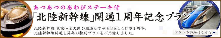 北陸新幹線開通1周年記念プラン