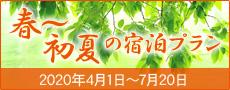 春初夏の宿泊プラン 2020年4月1日~7月20日