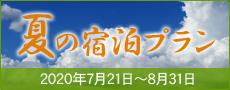 夏の宿泊プラン 2020年7月21日~8月31日
