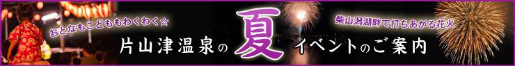片山津温泉 夏のイベントのご案内 花火に縁日など