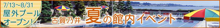 ホテル北陸古賀乃井 夏のイベントのご案内 7/15~8/31屋外プール営業