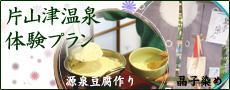 片山津温泉体験プラン