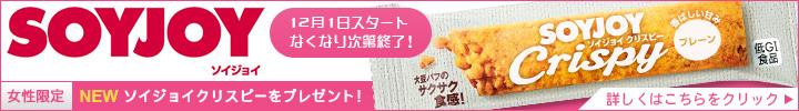 大塚製薬SOYJOYプレゼントキャンペーン 12月1日~女性宿泊者にSOYJOYプレゼント実施