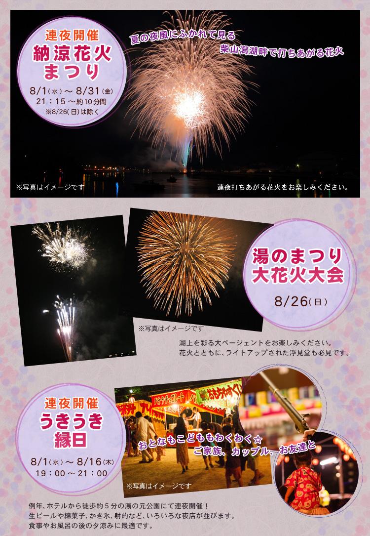 片山津温泉 夏のイベントのご案内