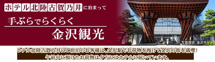 ホテル古賀乃井に泊まって手ぶらでらくらく金沢観光