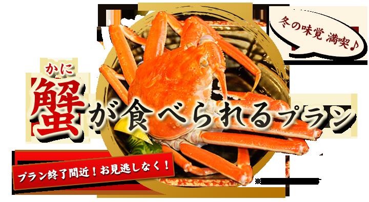 プラン終了間近 蟹が食べられるプランイメージ