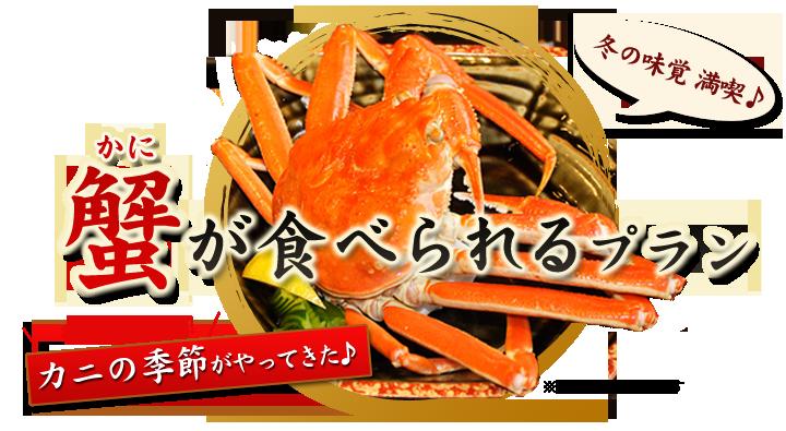蟹が食べられるプラン イメージ