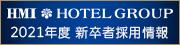 HMIホテルグループ2021年度新卒者採用情報