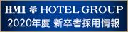 HMIホテルグループ2020年度新卒者採用情報