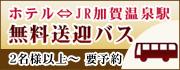 加賀温泉駅とホテル間 無料送迎バス