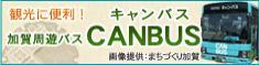 加賀周遊バス キャンパス