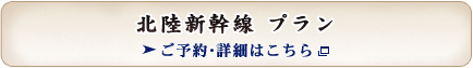 北陸新幹線プラン ご予約・詳細はこちら