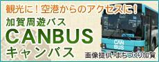 キャンバス 加賀周遊バス