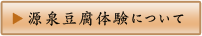 源泉豆腐体験について