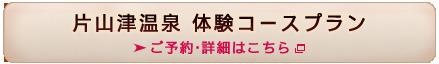 片山津温泉 体験コースプラン ご予約・詳細はこちら