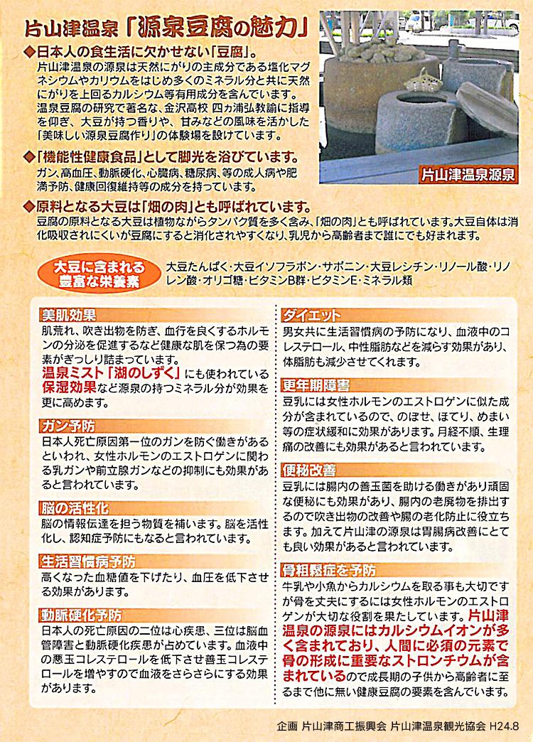 源泉豆腐体験