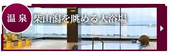 温泉・柴山潟を眺める大浴場