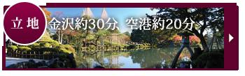 金沢約30分、小松空港約20分の便利な立地