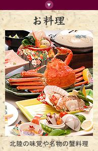 北陸の味覚や名物の蟹料理