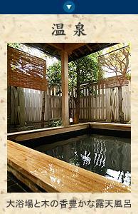 大浴場と木の香豊かな露天風呂