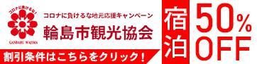 輪島観光協会キャンペーンへ