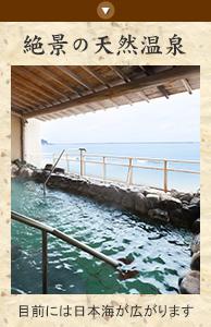 絶景の天然風呂 目前には日本海が広がります