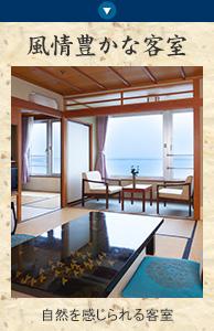 風情豊かな客室 自然を感じられる客室